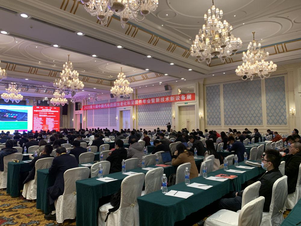 翁开尔受邀出席SAE 2020 第六届中国汽车防腐蚀老化和紧固件年会