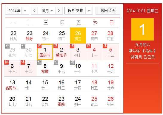上海公司国庆节放假通知