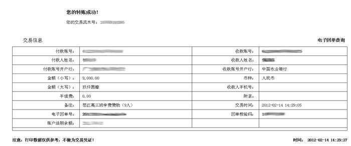 第五期怒江助学捐款情况[2012/2] - 天下一家 - 天下一家