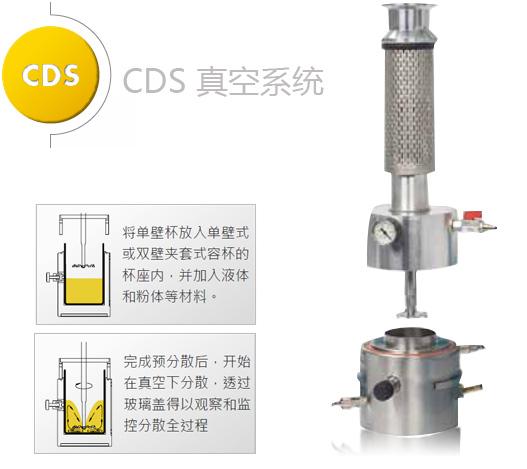 CDS真空系统