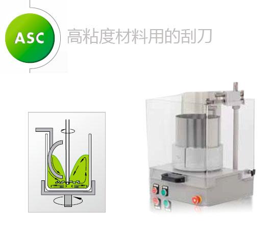 ASC高粘度材料用的刮刀