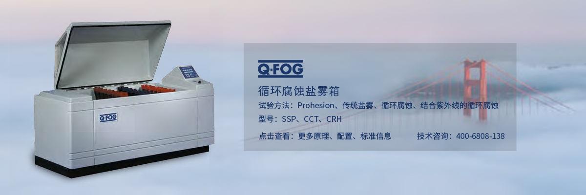 Q-FOG产品资料