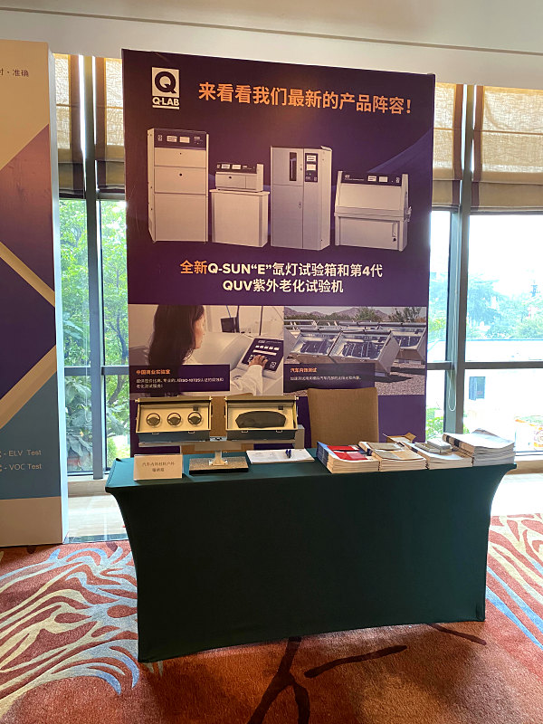 2020 VCAP Q-LAB与翁开尔展台