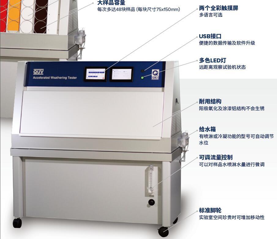 UVC紫外老化箱