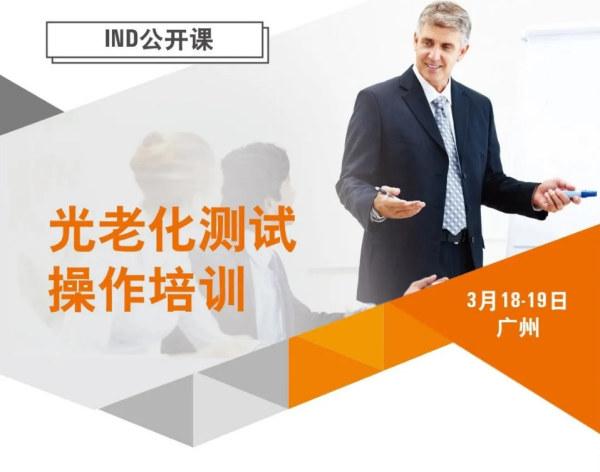 广州站 | 光老化测试操作培训公开课! 可获 SGS 颁发的培训证书!