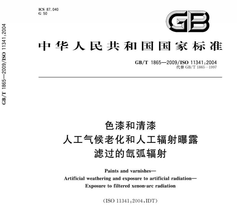 GB/T 1865-2009 色漆和清漆 人工气候老化和人工辐射曝露 滤过的氙弧辐射