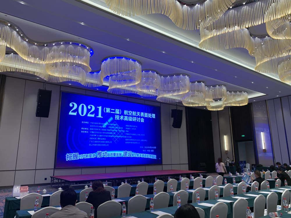 翁开尔受邀参加2021(第二届)军工装备表面处理技术高峰论坛