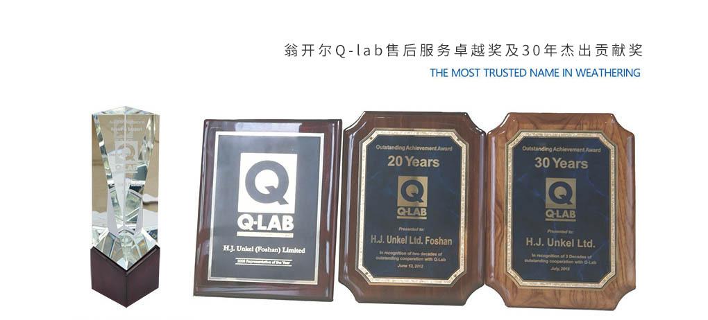 Q-lab中国30年杰出贡献奖